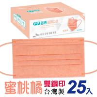 【普惠醫工】成人平面醫用口罩-蜜桃橘(25片/盒)