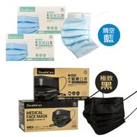 399超取免運 【 鉅瑋 】 醫療口罩 | 極致黑 晴空藍 (50片/盒) 台灣製造 MD雙鋼印 成人平面式醫療口罩  黑色口罩 口罩現貨