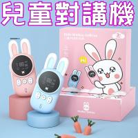 【Love Shop】兒童通話對講機 手持無線通話3公里 親子互動玩具 生日禮物