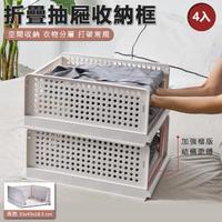 【VENCEDOR】折疊式可疊加前檔收納架(收納箱 折疊式可抽取收納架 抽屜式收納 衣櫃收納盒置物架-高款-4入)