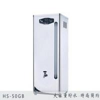 【Banana Water Shop】豪星牌貯備型電開水機+贈雙過濾+全省標準安裝 熱水50加侖(HS-50GB)