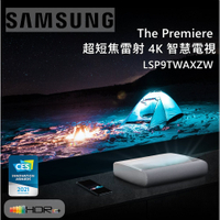 【贈好禮】SAMSUNG 三星 The Premiere 超短焦雷射 4K 智慧電視 SP-LSP9TWAXZW 台灣公司貨