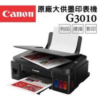 【Canon】PIXMA G3010★原廠大供墨複合機(速達)