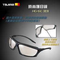 【富工具】田島TAJIMA 時尚護目鏡 HG-6C(含稅價)◎正品公司貨◎