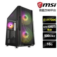 【微星平台】{龍狂戰士}i7八核GTX1050TI獨顯水冷電腦(i7-11700K/16G/GTX1050TI/500G_M2)