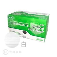 上好 醫療防護口罩 (未滅菌) 白色  平面 50 片/盒 公司貨【立赫藥局】