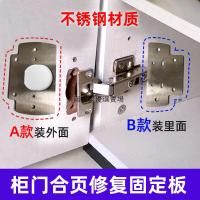 合頁安裝板櫃門合頁鉸鏈不銹鋼修復固定板廚櫃衣櫃門修復安裝板