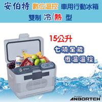 【安伯特】雙制冷/熱型 數位溫控車用行動冰箱 15公升