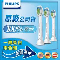 【Philips 飛利浦】智能鑽石標準型刷頭3入組-白HX6063/67