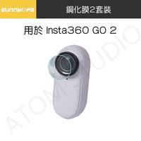 吼吼買 Insta360 GO 2 鏡頭 9H 鋼化膜 保護貼 2件裝 go2 配件 SUNNYLIFE 正品