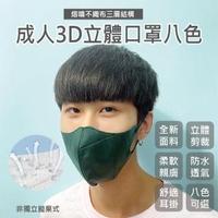 【團購世界】新彩色成人3D立體口罩八色可選1盒組(50片/盒裝 非醫療)
