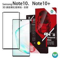 OWEIDA歐威達 Samsung Note10/Note10+ 3D滿版鋼化玻璃貼(全膠/邊膠)