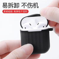 airpods保護套airpods蘋果耳機無線充電盒airpods2代藍牙超薄·yh