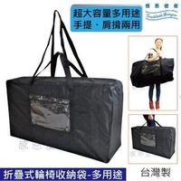【感恩使者】折疊式輪椅收納袋 多用途外出袋 ZHTW2008(台灣製)