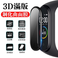 最低價沖量 小米手環6 5 3D曲面全覆蓋 螢幕保護貼 保護膜 保護貼 鋼化膜 適用小米手環4 小米手環5 4 3