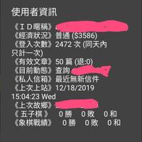 Ptt帳號 登入24xx 可代發文 推文