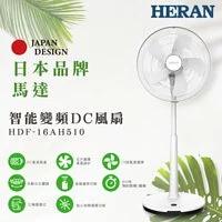 【HERAN 禾聯】小家電-16吋智能變頻DC風扇(HDF-16AH510)