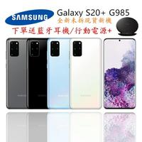全新未拆Samsung Galaxy S20+ 5G 12/128G跟12/512G G986U1高通核心 6.7吋 下單送小米藍牙耳機第二代 30X光學變焦 保固18個月