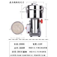 台灣專用電壓110V 304不鏽鋼 容量2000G全銅電機 五穀雜糧磨粉機、中藥粉碎機、磨藥機 中藥研磨搖擺機 宅配免運