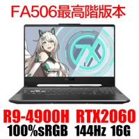 🔥現貨🔥華碩ASUS AMD R9-4900H RTX2060 100%色域 電競筆電 TUF A15 FA506