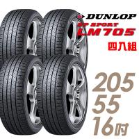 【DUNLOP 登祿普】SP SPORT LM705 耐磨舒適輪胎_四入組_205/55/16(車麗屋)