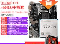 R5 3600含amd風扇+華碩TUF B450M-PRO GAMING