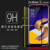 ASUS 華碩 ZenFone 5 ZE620KL X00QD/5Z ZS620KL Z01RD 滿版 鋼化玻璃保護貼 9H 全螢幕 滿版玻璃 鋼貼 鋼化貼 玻璃膜 保護膜