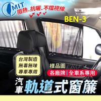 W210 W211 W212 W213 W214 W124 賓士 汽車專用窗簾 遮陽簾 隔熱簾 遮物廉 隔熱 遮陽