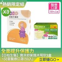 【亞柏生醫Arber Labs】寶貝舒紫錐木莓飲3盒+康乃馨雙鋼印兒童醫療口罩(50片/盒)