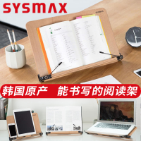 閱讀架 韓國SYSMAX桌面便攜木質閱讀架兒童學生成人夾書器看書架讀書架高考研學習寫字架折疊書立ipad電腦多功能支架【MJ13155】