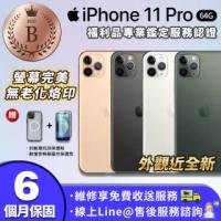 【Apple 蘋果】福利品 iPhone 11 pro 64GB 5.8吋 外觀近全新 智慧型手機(贈人為碎屏免費更換券)