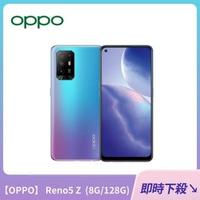 【OPPO】Reno5 Z 5G 八核心手機 8G+128G(宇宙藍)