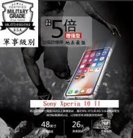 【五倍強化】Sony Xperia 10 II 2 6.0吋 XQ-AU52 四角 抗摔TPU套 防摔 透明殼 軟殼
