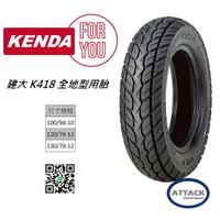 台中大同車業 KENDA 建大 K418 120 130 /70-12 特價800 台中自取