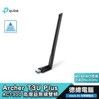 【TP-Link】 Archer T3U Plus AC1300 高增益 USB 無線 雙頻 網路卡