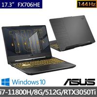 【ASUS 華碩】TUF Gaming FX706HE 17.3吋電競筆電(i7-11800H/8G/512G SSD/GeForce RTX3050Ti 4G/W10)