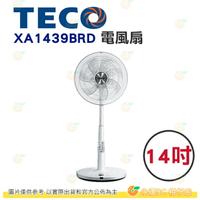 東元 TECO XA1439BRD 14吋 電風扇 公司貨 靜音 DC直流馬達 省電 七段風量 定時 無線遙控 台灣製造
