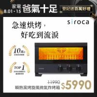 【Siroca】4枚吐司0.2秒急速瞬熱烘烤旋風窯烤烤箱(ST-4A2510)