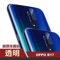 OPPO R17 透明高清9H鋼化玻璃鏡頭貼