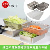 【Arnest】日本製多功能深型不鏽鋼保鮮盒附濾網及透明蓋(深型大容量1750ml 六件組)