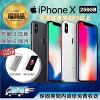 【Apple 蘋果】福利品 iPhone X 256GB 5.8吋 智慧型手機(加贈玻璃貼+空壓殼)