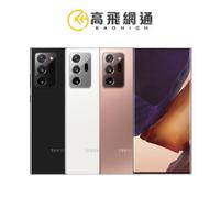 SAMSUNG Galaxy Note 20 Ultra 6.9吋 12G/256G 5G旗艦手機 台灣公司貨 保固一年