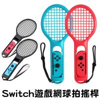 Switch 專用周邊配件 網球拍 一組二入 瑪莉歐網球 王牌高手 Joy-Con 專用球拍 網球握把 任天堂