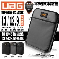 UAG 耐衝擊 平板保護套 Lite 平板套 平板包 保護包 軍規防摔 iPad Pro 11 12.9吋