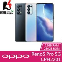 【贈傳輸線+自拍棒+LED燈】OPPO Reno5 Pro (12G/256G) 6.55吋 5G智慧型手機