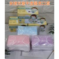 【現貨供應】安捷兒童平面醫療口罩(50入/盒)