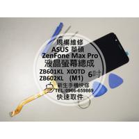 【新生手機快修】華碩 ZenFone Max Pro M1 液晶螢幕總成 ZB602KL X00TD 玻璃破裂 現場維修
