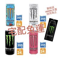 【魔爪Monster Energy】能量碳酸飲料/超越能量 /管浪潘趣碳酸能量飲料 /芒果狂歡 355ml(24入/箱)