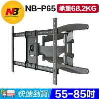 【易控王】NB P65 55-85吋 六臂承重68.2KG 雙旋臂式壁掛架/液晶電視壁掛架(10-313-01)