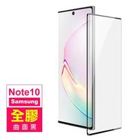 三星 Note10 觸控全屏曲面全膠手機保護貼(三星 Note10 保護貼)